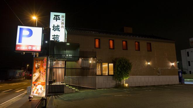 焼肉平城苑 - 外観写真: