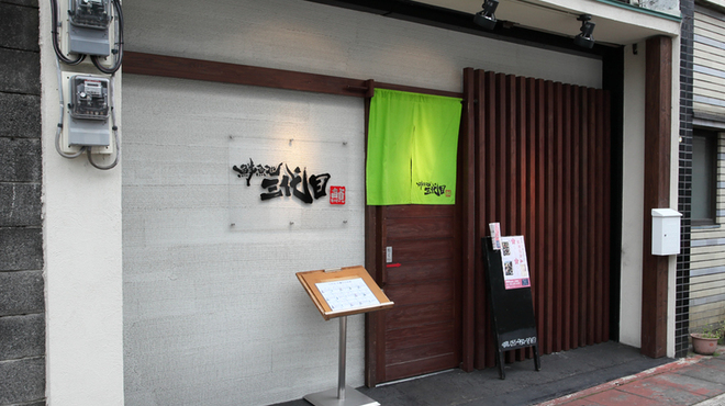 三代目 魚貞 - メイン写真: