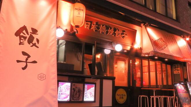 日本橋焼餃子 - メイン写真: