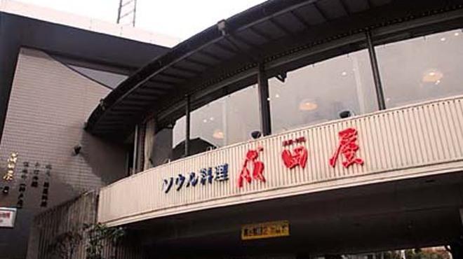 成田屋 - メイン写真: