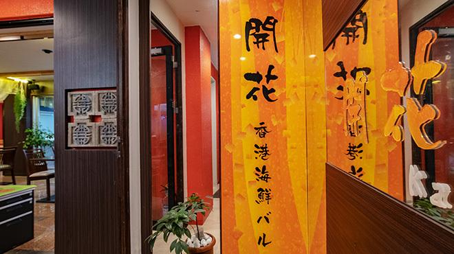 開花 香港海鮮バル - メイン写真: