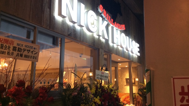NICK HOUSE - 外観写真:夜外観