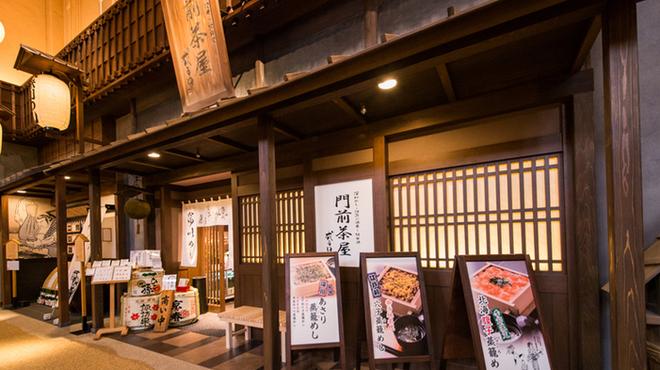 門前茶屋 成る口 - メイン写真: