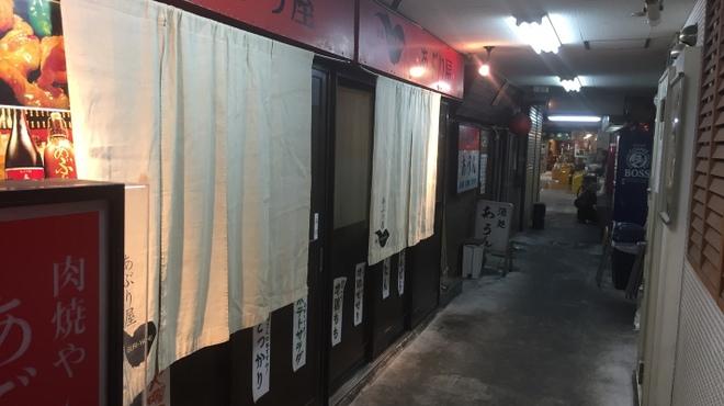 京都あぶり屋へ - メイン写真: