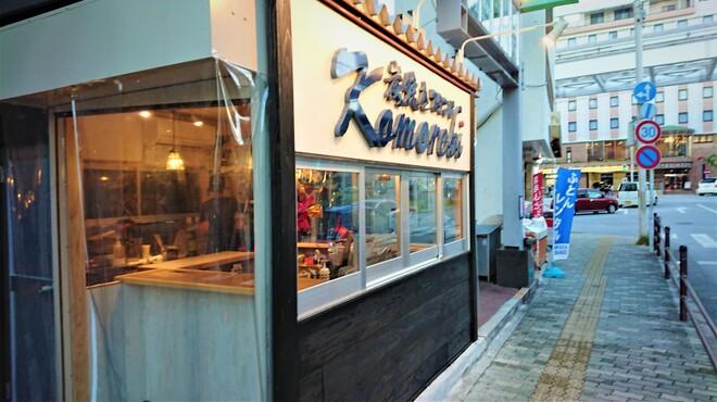 炭焼きスタンド komorebi - メイン写真: