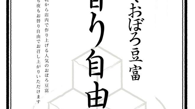 八かく庵 - メイン写真: