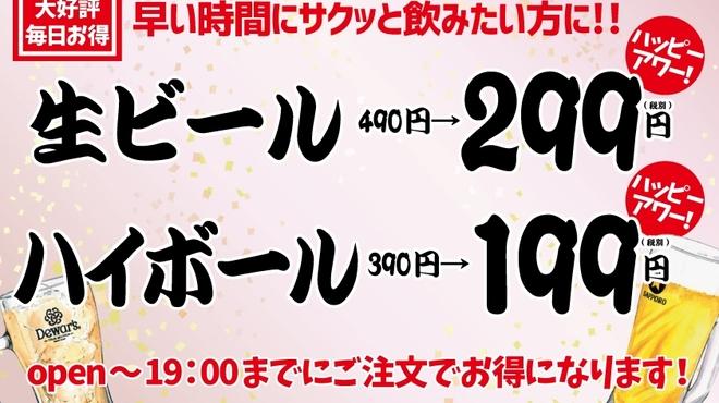 新鮮魚介・浜焼きとワインのお店 Fish Market - ドリンク写真:ハッピーアワー開催中!19時まで