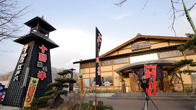 牛屋 江戸八 - メイン写真: