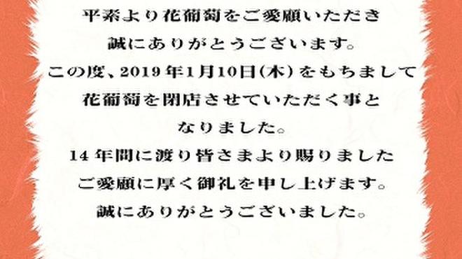 花葡萄 - その他写真: