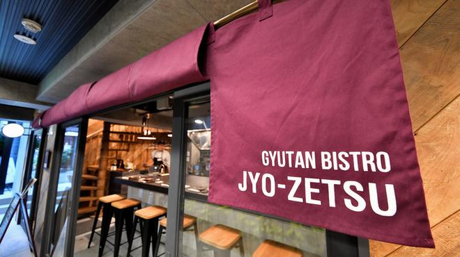 GYUTAN BISTRO JYO-ZETSU - メイン写真: