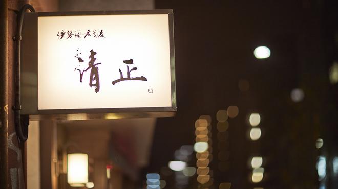 伊勢海老蕎麦 清正 - メイン写真: