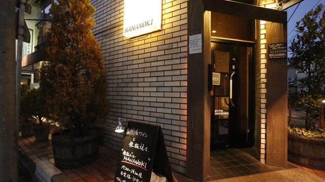鉄板バルHANANOKI - メイン写真: