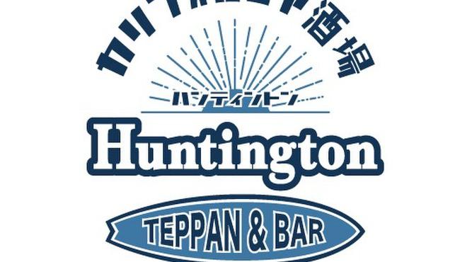 カリフォルニア酒場 Huntington - メイン写真: