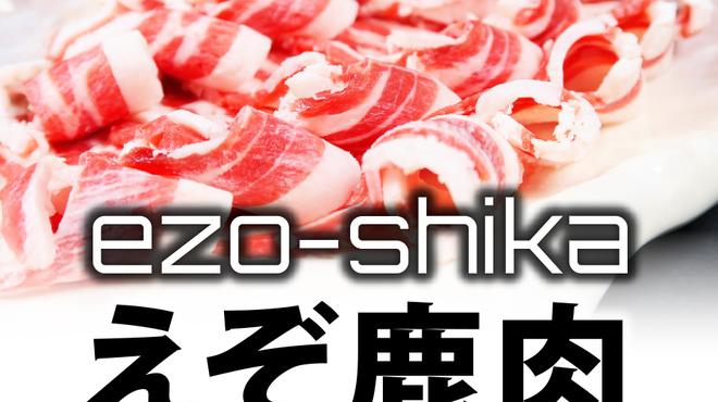 豚っく - 料理写真:話題のジビエ料理。エゾ鹿肉をしゃぶしゃぶで食べられます♪