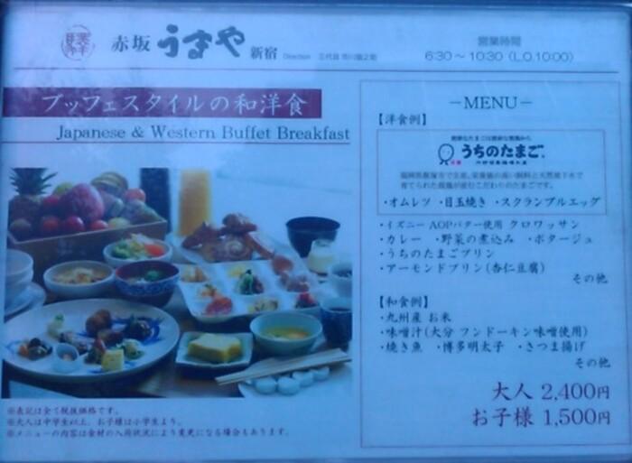 赤坂うまや 新宿