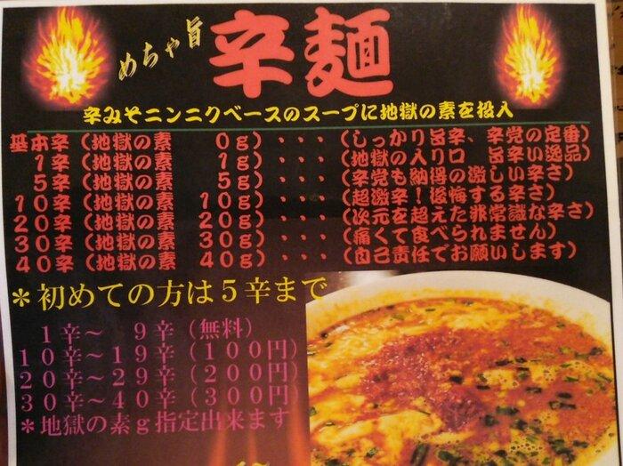 野菜が美味しい鶏豚ラーメン まる重