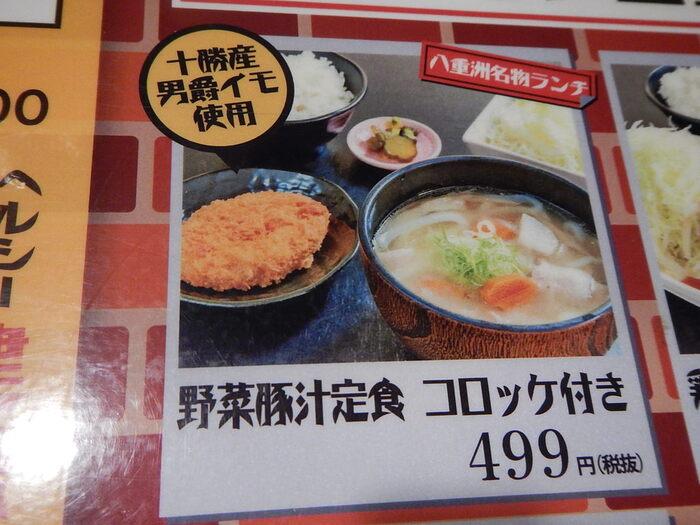 八重洲居酒場商店 札幌北一条チカホ店