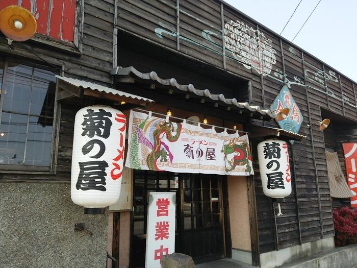 菊の屋 本店
