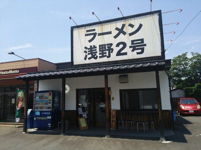ラーメン浅野2号