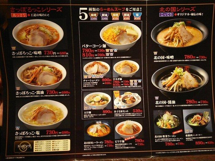 麺蔵 さっぽろっこ 古国府店
