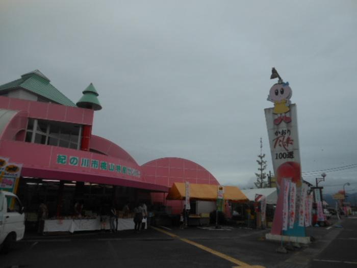 桃山特産センター