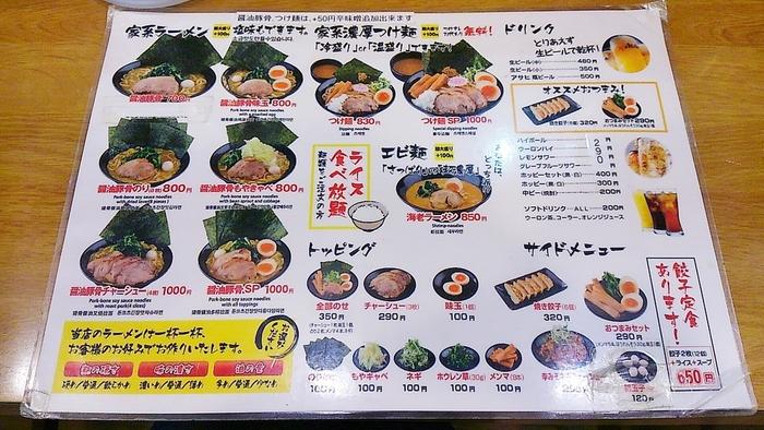 横浜家系ラーメン春樹 吉川店