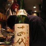 赤鬼 - 本丸新酒