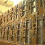 和食処 八田 湘南台東口本家店 - 日本酒メニュー。種類は豊富。八田は日本酒がおすすめ