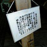 たもいやんせ - お店の前にあった看板