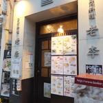 老李 - お店入口 2階にお店はあります