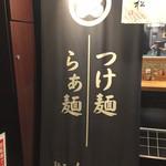 麺匠 たか松 - 店の表の暖簾