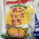 100008560 - ポンジュースもち ( ´θ`)