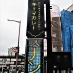 キーマカレー - 道路沿いの案内板。     2018.01.12