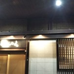 肴屋しんたく - ホテルの入口の右側にあるお店の入口。わっくわく。