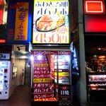 オムライス&スパゲティーのパンチョ - オムライスとスパゲッティのパンチョ 渋谷2号店