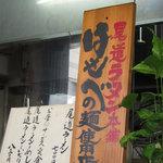 尾道ラーメン山長 - はせべの麺
