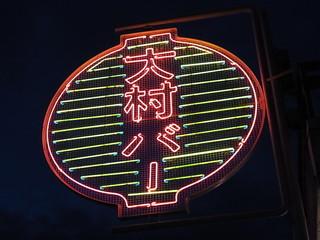 大村バー 本店