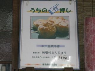 石田屋菓子店 - 飯能名物「味噌付けまんじゅう」