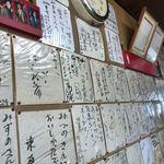生姜ラーメン みづの - 店内中に著名人のサインが飾られています。