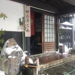 乳頭温泉郷 妙乃湯 - 外観3
