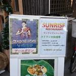 サンライズレストラン - 店頭2