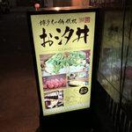 博多もつ鍋 鉄板 お汐井 -