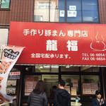 龍福 豚まん専門店 -