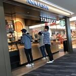 スターバックスコーヒー - 店舗