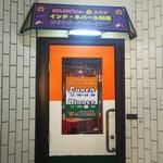 ナマステ スリヤ - お店の入口