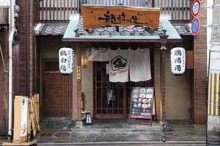 京都 龍旗信 - お店外観