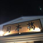 日本橋 -