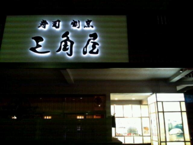 寿司割烹三角屋