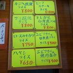 キッチン長崎 - 店内メニュー