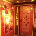 香港楼 - お!エレベーターの扉が開くと汚いビルとはかけ離れた雰囲気のある中華料理屋みたいですね。